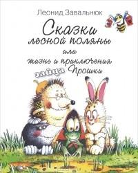 Леонид Завальнюк - Сказки лесной поляны, или Жизнь и приключения зайца Прошки