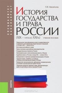 Наталья Михайлова - История государства и права России (XIX - начало XXI в.)