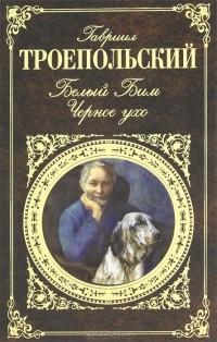 Гавриил Троепольский - Белый Бим Черное ухо. Рассказы (сборник)