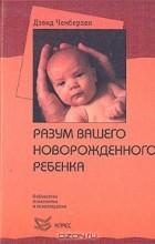 Дэвид Чемберлен - Разум вашего новорожденного ребенка