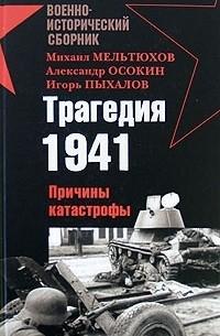 - Трагедия 1941. Причины катастрофы (сборник)