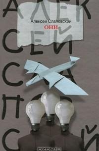 Алексей Слаповский - Они