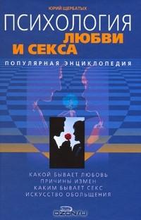 Юрий Щербатых - Психология любви и секса. Популярная энциклопедия