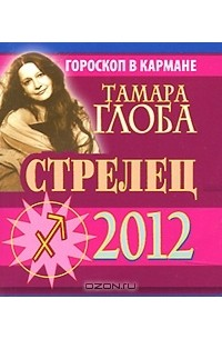 Тамара Глоба - Стрелец. Гороскоп на 2012 год (миниатюрное издание)