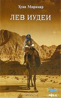 Хуан Мирамар - Лев Иудеи (сборник)