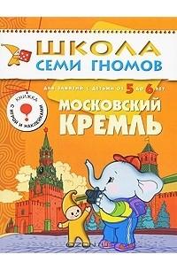 Дарья Денисова - Московский Кремль. Для занятий с детьми 5-6 лет