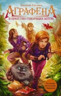 Скачать Аграфена и Братство говорящих котов