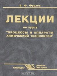 Владимир Фролов - Лекции по курсу