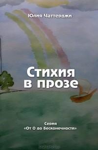 Юлия Чаттерджи - Стихия в прозе