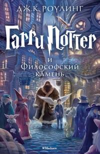 Гарри поттер и философский камень автор книги и год звездные войны игры мультфильмы
