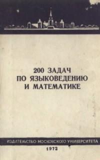 - 200 задач по языковедению и математике