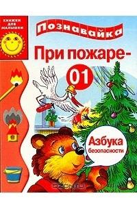 А. Крутова - При пожаре - 01