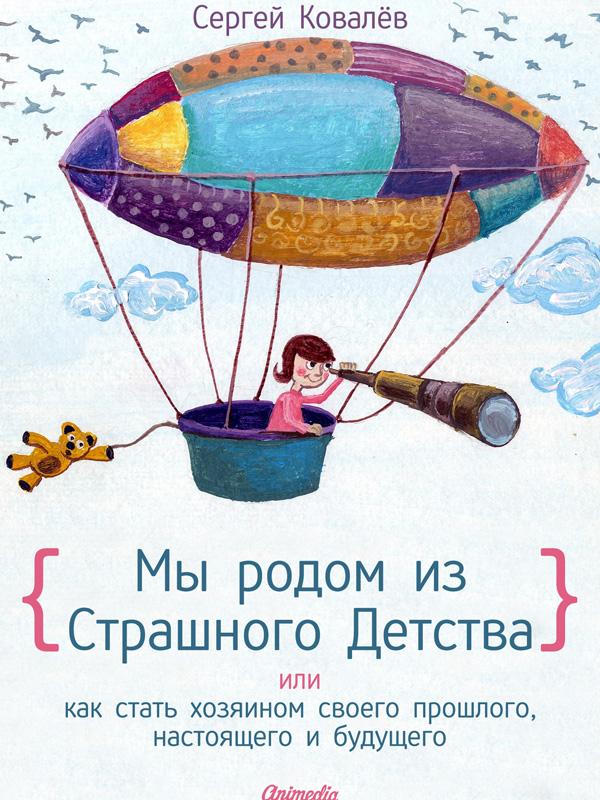 Ковалев книги скачать