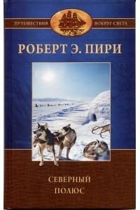 Роберт Пири - Северный полюс