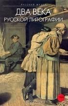 - Государственный Русский музей. Альманах, №171, 2007. Два века русской литографии