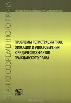 - Проблемы регистрации прав, фиксации и удостоверения юридических фактов гражданского права