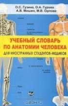 - Учебный словарь по анатомии человека для иностранных студентов-медиков