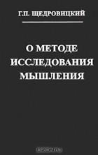 Георгий Щедровицкий - О методе исследования мышления