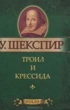 Уильям Шекспир - Троил и Крессида (миниатюрное издание)