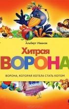 Альберт Иванов - Хитрая ворона (сборник)