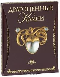 Светлана Гураль - Драгоценные камни (подарочное издание)