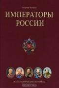 Георгий Чулков - Императоры России. Психологические портреты