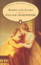 Уильям Шекспир - Romeo and Juliet