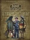 Борис Акунин — Алтын-Толобас
