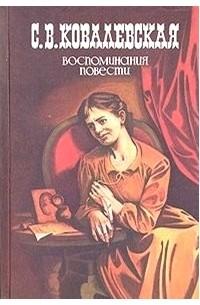 С. В. Ковалевская - Воспоминания. Повести (сборник)