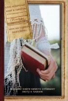 Мэри Энн Шеффер, Энни Бэрроуз — Клуб любителей книг и пирогов из картофельных очистков