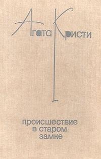 Агата Кристи - Происшествие в старом замке (сборник)