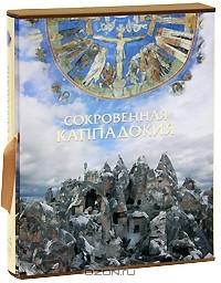 Георгий Юдин - Сокровенная Каппадокия (подарочное издание)