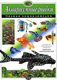 Юлия Школьник - Аквариумные рыбки. Полная энциклопедия