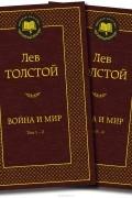 Лев Толстой - Война и мир (комплект из 2 книг)