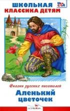 - Сказки русских писателей. Аленький цветочек (сборник)