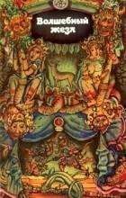 без автора - Волшебный жезл. Сказки народов Индонезии и Малайзии