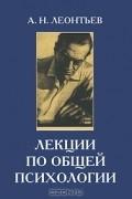 Алексей Леонтьев - Лекции по общей психологии