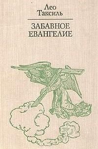Лео Таксиль - Забавное евангелие, или Жизнь Иисуса