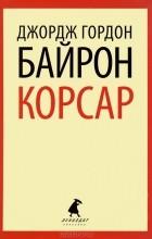 Джордж Гордон Ноэл Байрон - Корсар (сборник)