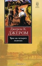 Джером Клапка Джером - Трое на четырех колесах