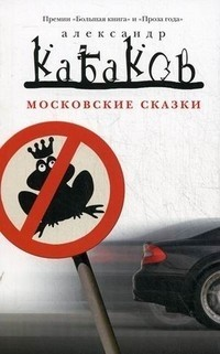Александр Кабаков - Московские сказки