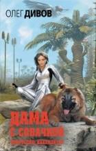 Олег Дивов - Дама с собачкой
