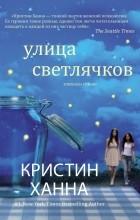 Кристин Ханна - Улица светлячков
