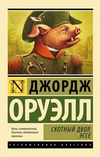 Джордж Оруэлл - Скотный Двор. Эссе