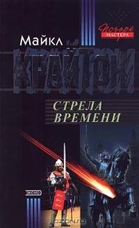Майкл Крайтон - Стрела времени