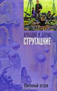 Аркадий Стругацкий, Борис Стругацкий - Обитаемый остров