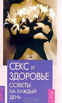 soveti-na-kazhdiy-den-seks