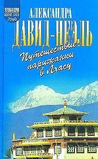 Александрa Давид-Неэль - Путешествие парижанки в Лхасу