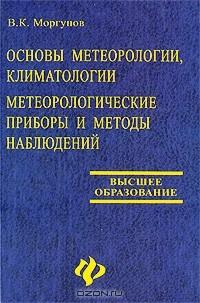 Владимир Моргунов - Основы метеорологии, климатологии. Метеорологические приборы и методы наблюдений