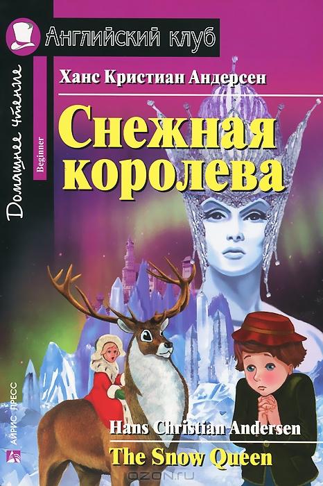Скачать книгу на английском языке снежная королева